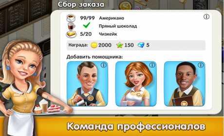Coffee Shop: Cafe Business Sim