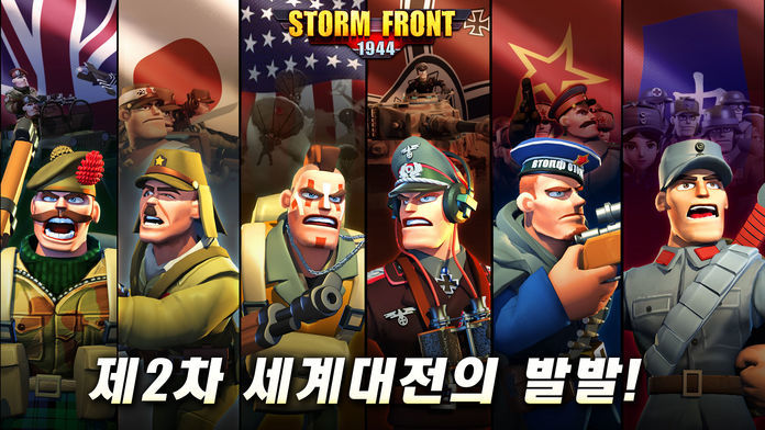 StormFront 1944